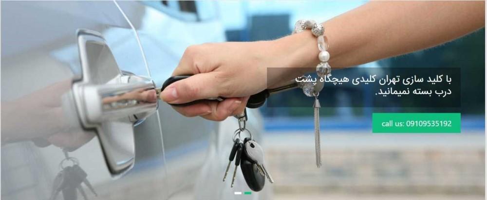چرا باید از خدمات تهران کلید استفاده کنیم؟