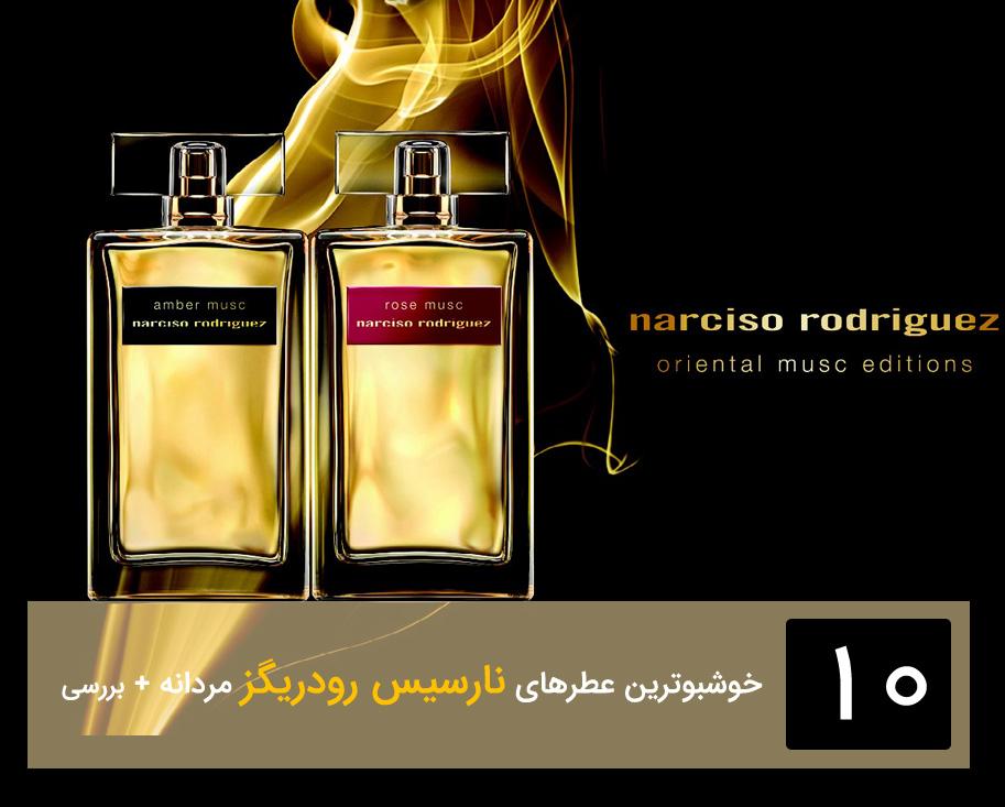 بررسی پرطرفدارترین عطر و ادکلن مردانه نارسیس رودریگز + قیمت
