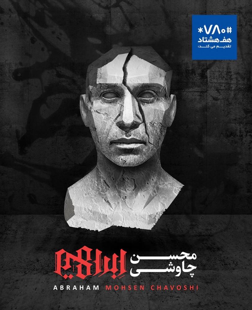 دانلود آلبوم جدید محسن چاوشی به نام ابراهیم با کیفیت ۳۲۰