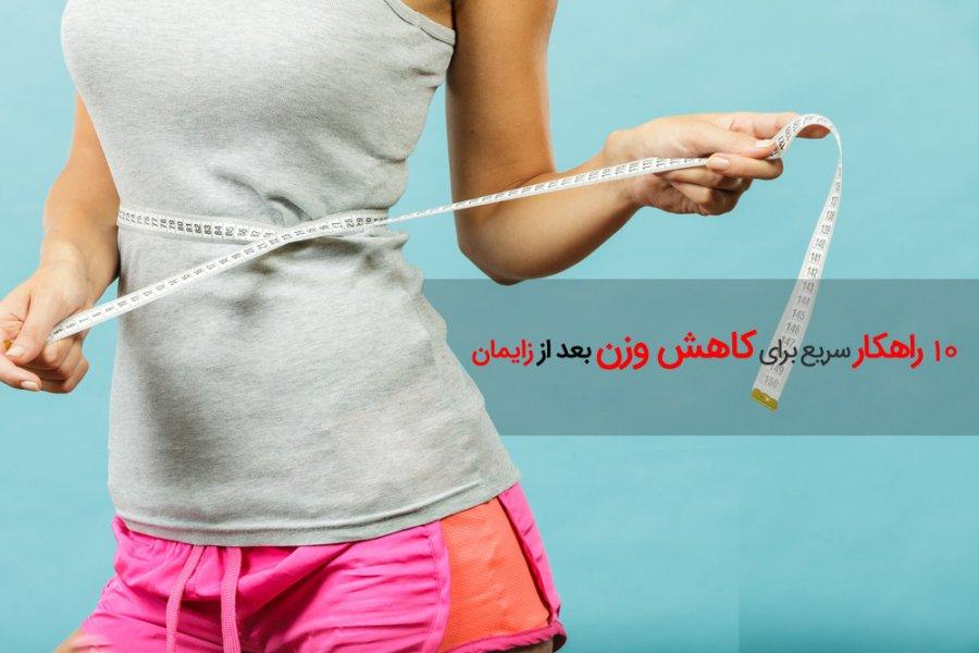 ۱۰ راه حل خانگی برای کاهش وزن بعد از زایمان + پرسش و پاسخ