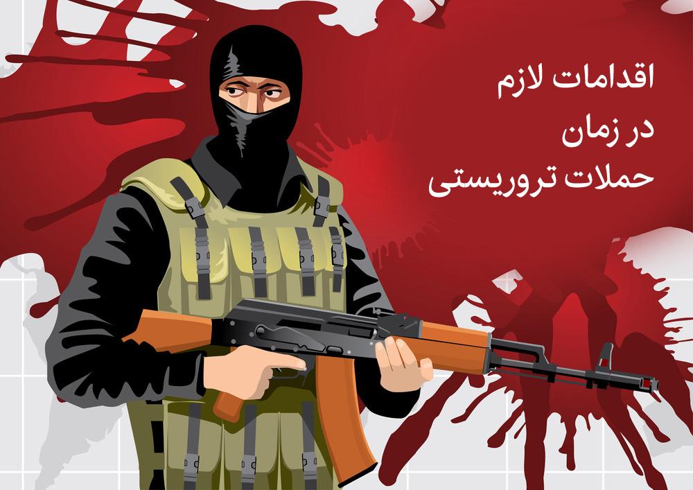 اقدامات ضروری در زمان حمله تروریستی