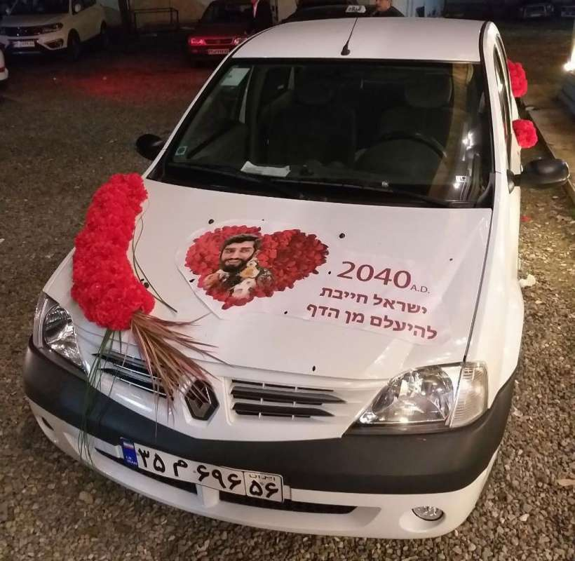 بسیجی فومنی با تزئین خودروی عروسی با عکس محسن حججی