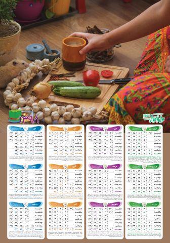 تقویم 98 طرح آشپزی، تقویم دیواری سال 98