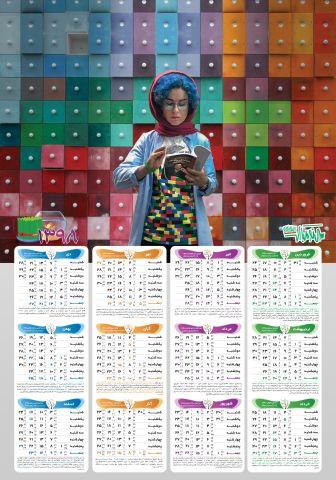 تقویم 98 طرح دختر ایرانی، تقویم دیواری سال 98