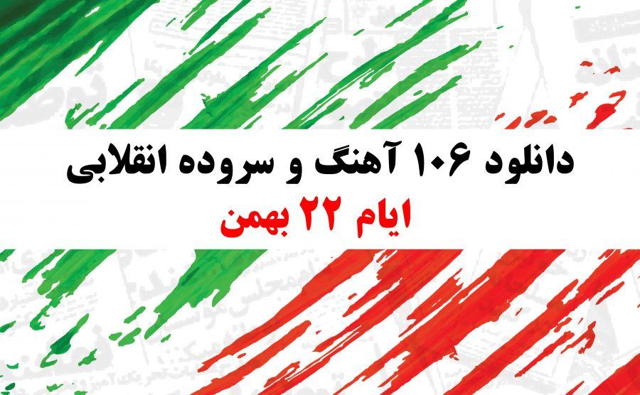 دانلود ۱۰۶ آهنگ و سرود انقلابی ایام ۲۲ بهمن