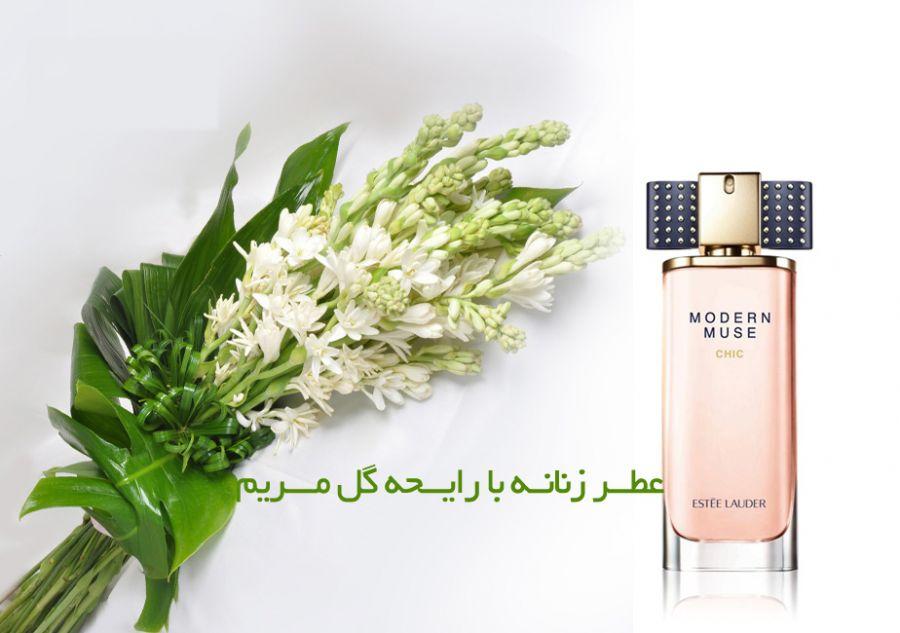 مریم گلی ترین عطرهای زنانه