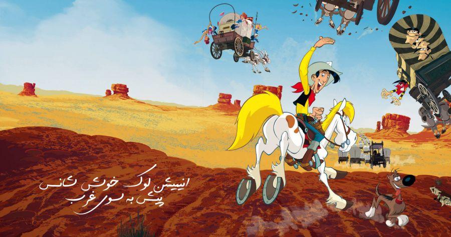 دانلود کارتون لوک خوش شانس ۲۰۰۷ دوبله فارسی