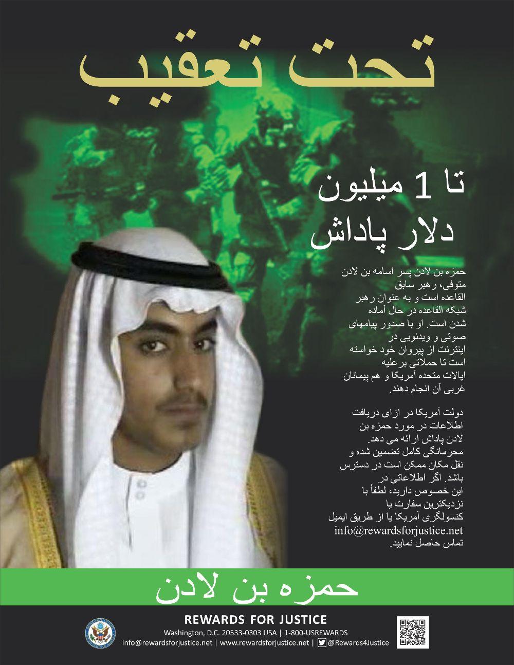 جزئیات کامل پاداش ۱ میلیون دلاری برای حمزه بن لادن !