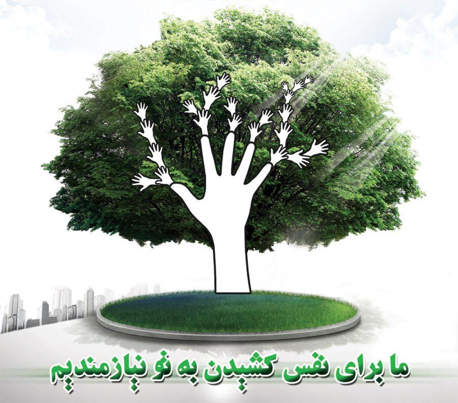 درباره روز درختکاری انشایی بنویسید
