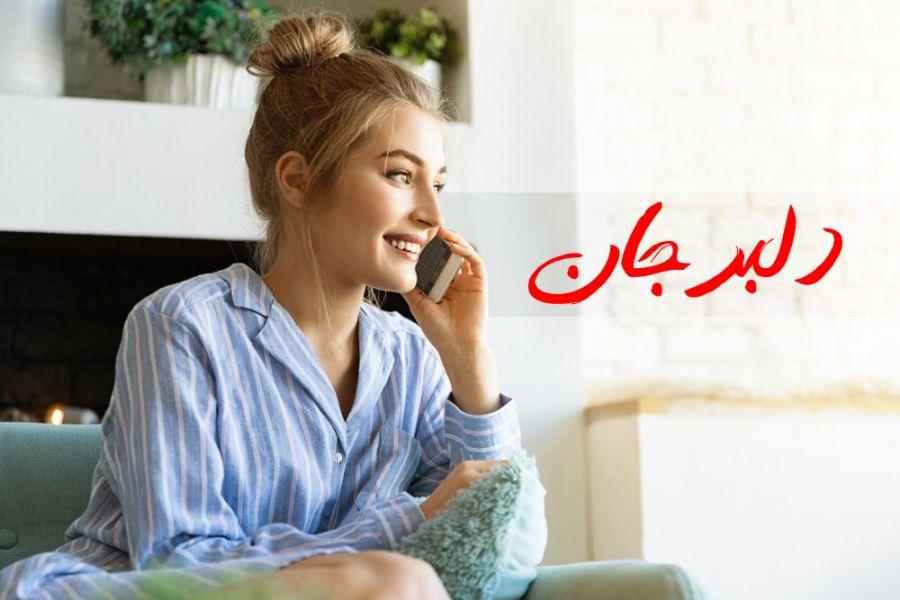 ۳۵ اسم خاص برای صدا زدن همسر در خانه