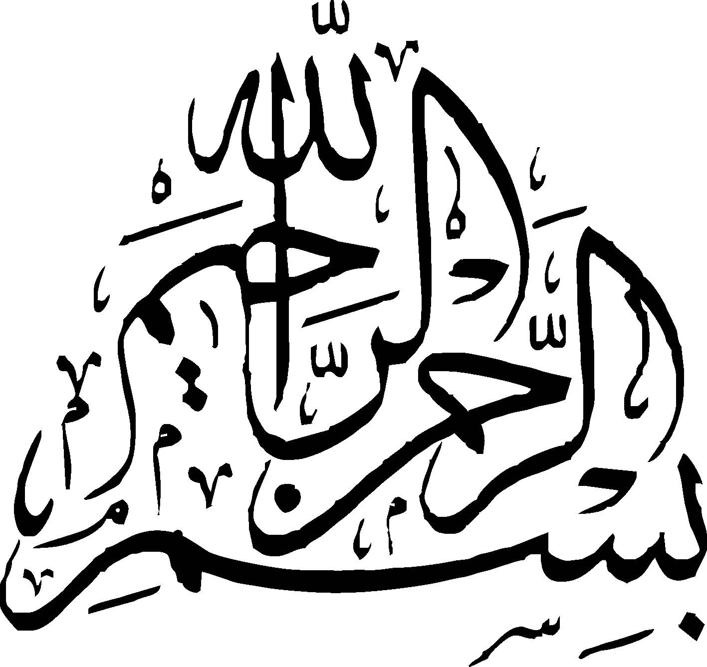 طرح بسم الله الرحمن الرحیم برای ورد و پاورپوینت و پایان نامه