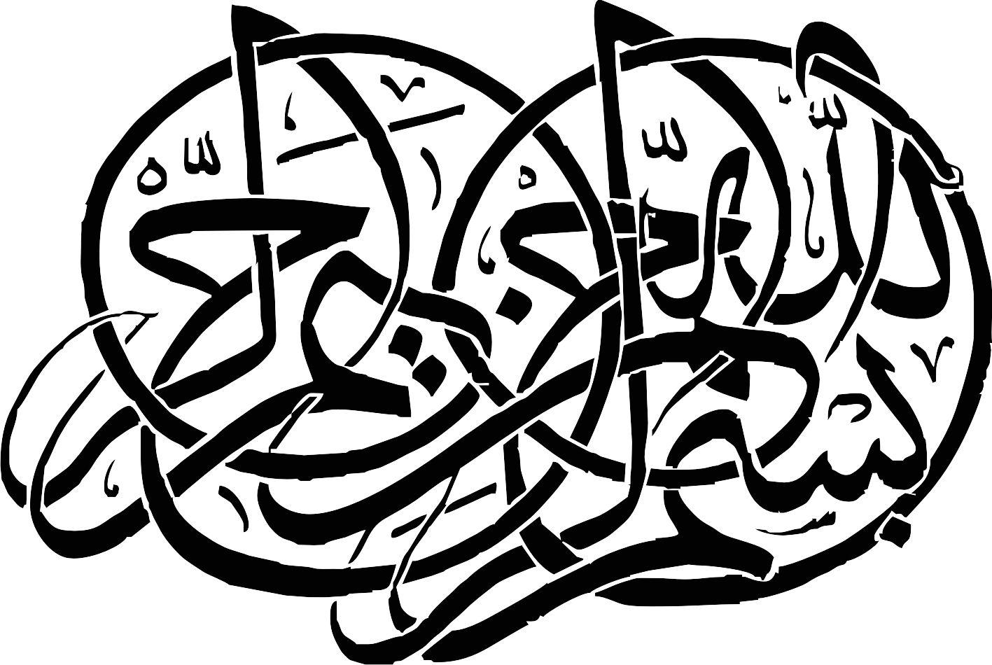 ۱۱۲ طرح بسم الله الرحمن الرحیم برای پایان نامه، ورد و پاورپوینت