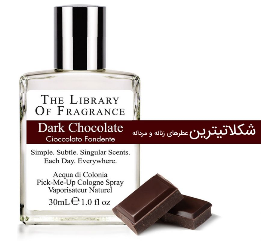 ۱۲ عطر با بوی شکلات | عطرهای زنانه و مردانه با رایحه کاکائو