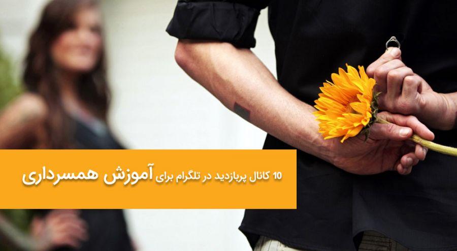 معرفی کانال های تلگرام برای آموزش همسرداری