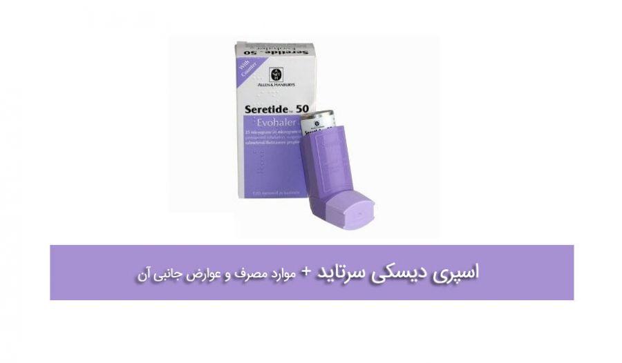 عوارض مصرف اسپری آسم یا سرتاید چیست؟
