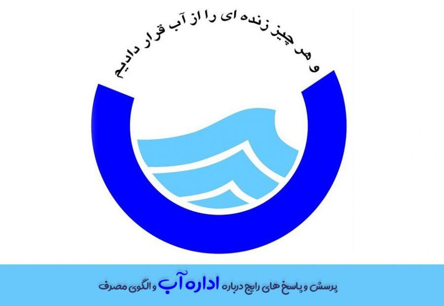 رایجترین سوالات درباره اداره آب و امور مشترکین اداره آب
