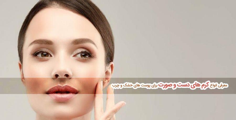 معرفی ۲۵ مدل از انواع پرفروش کرم های دست و صورت ارزان