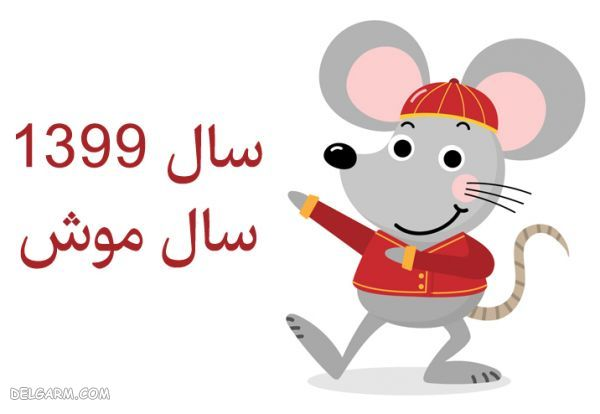 نماد سال 99 سال موش