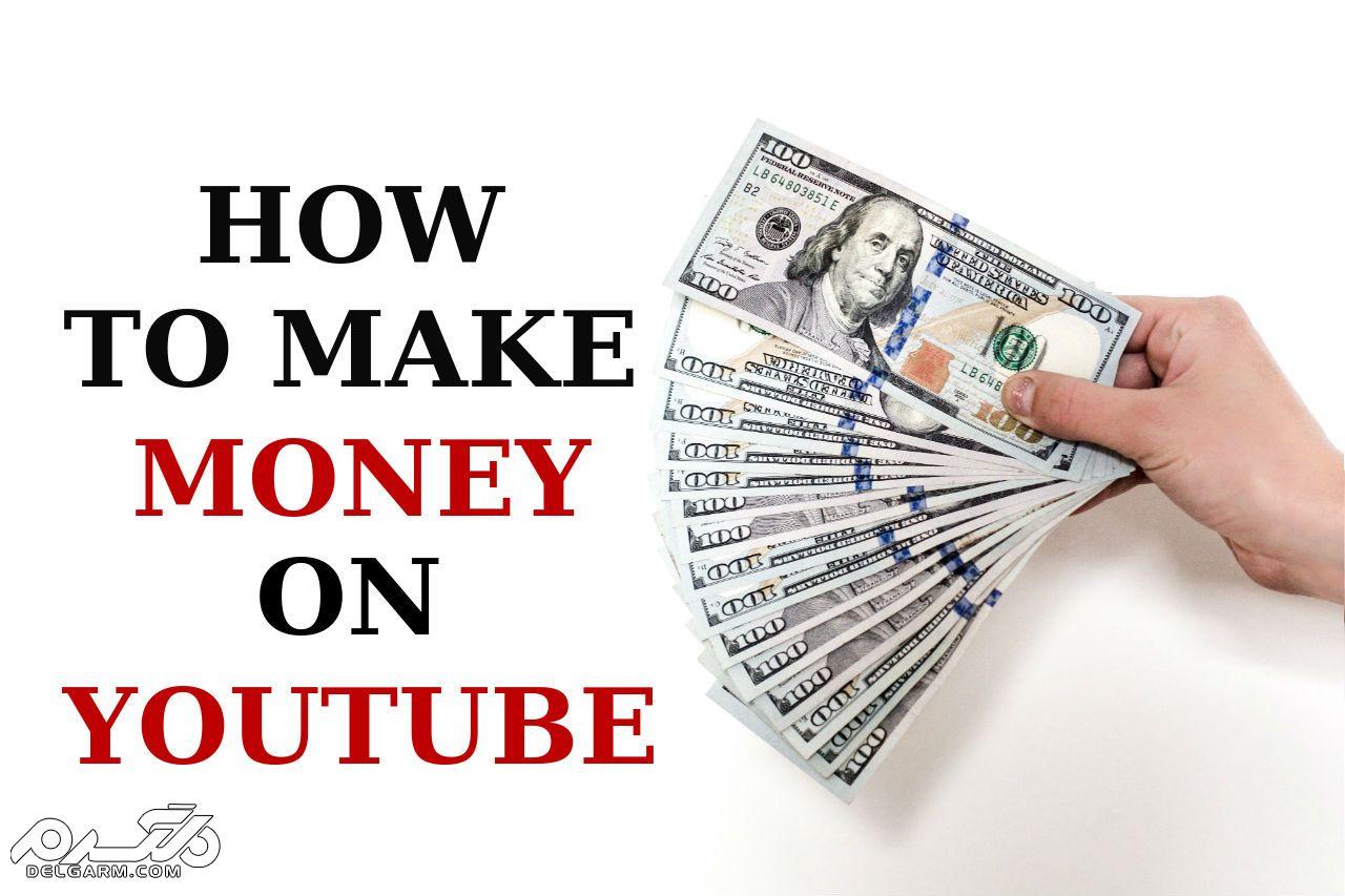 درآمدزایی از طریق یوتیوب