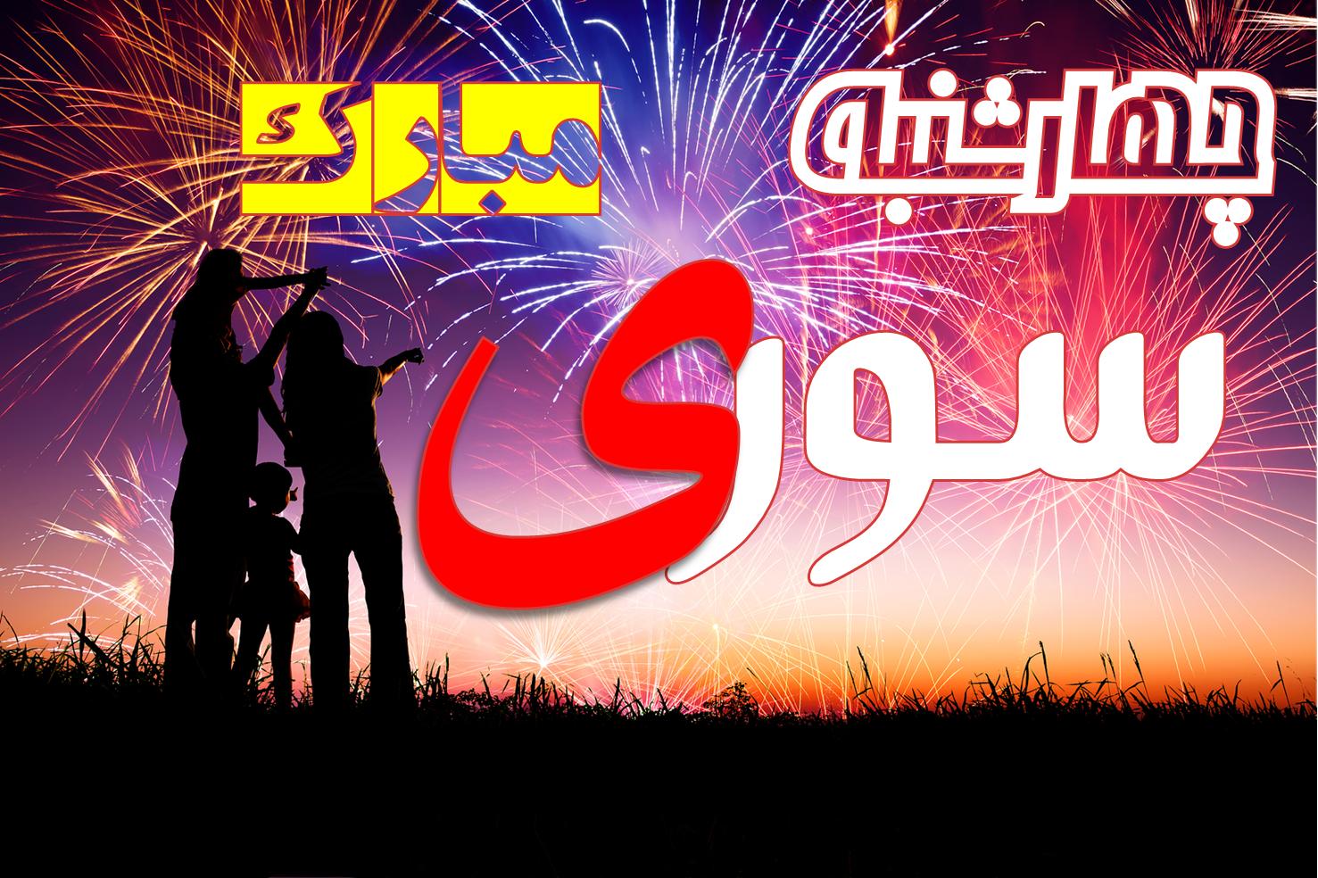 پیام و عکس های زیبا برای تبریک چهارشنبه سوری