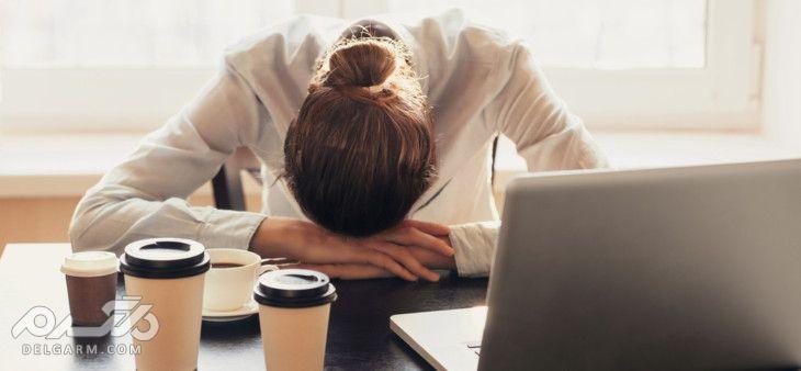 چرا همیشه خسته و بی حال هستیم؟