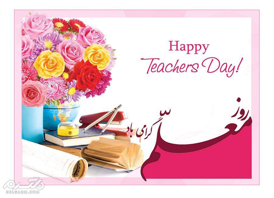 عکس نوشته روز معلم گرامی باد