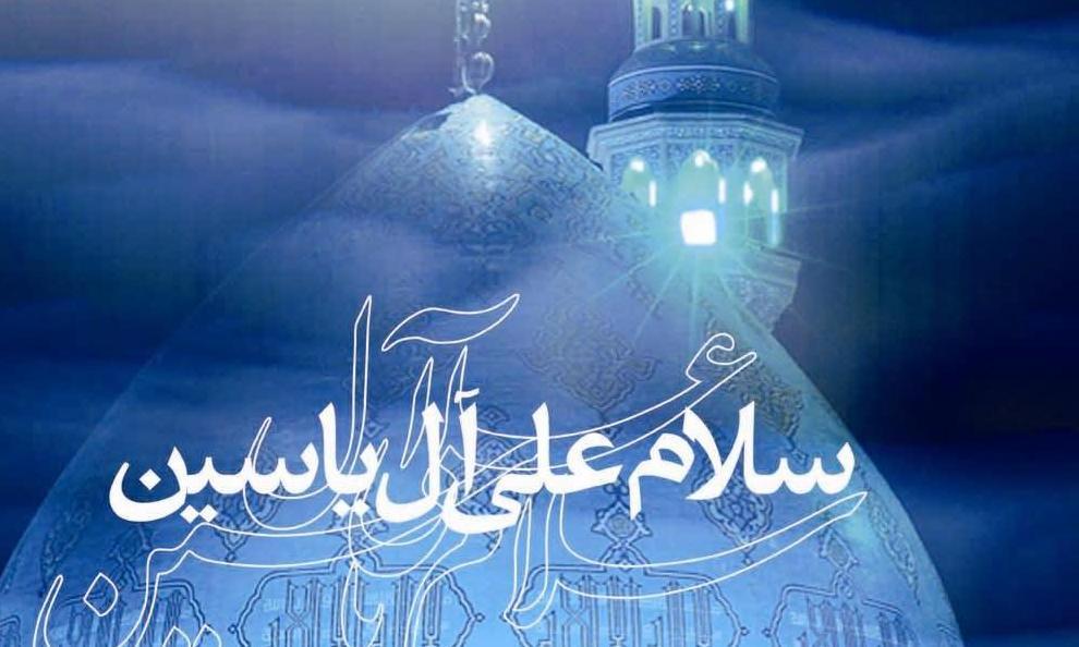 ثواب خواندن زیارت آل یاسین