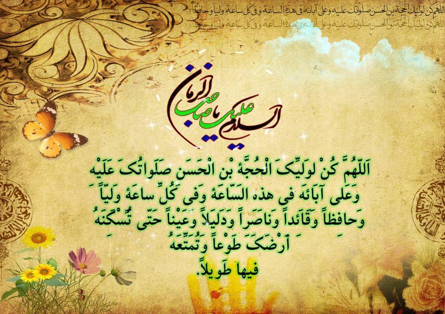 چند دعا برای سلامتی امام زمان (عج)