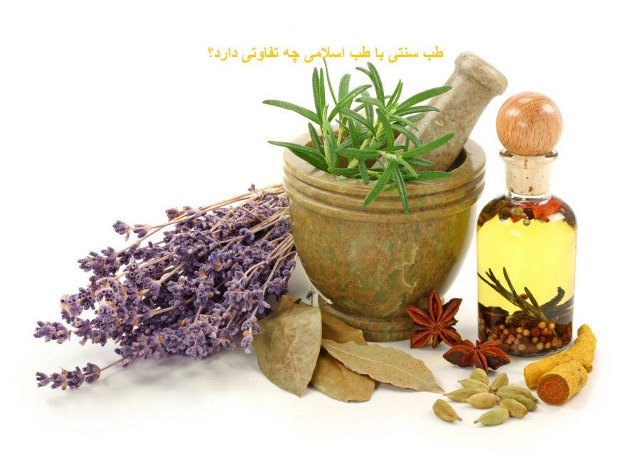 طب سنتی چیست حقایق جالب این علم و تفاوت آن با طب اسلامی