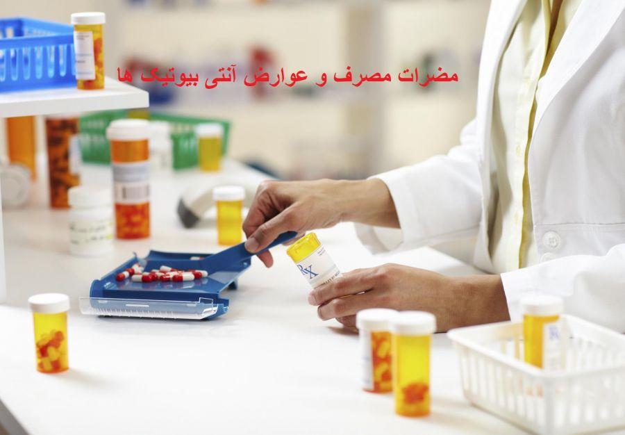 مصرف خود سرانه آنتی بیوتیک و عواقب آن