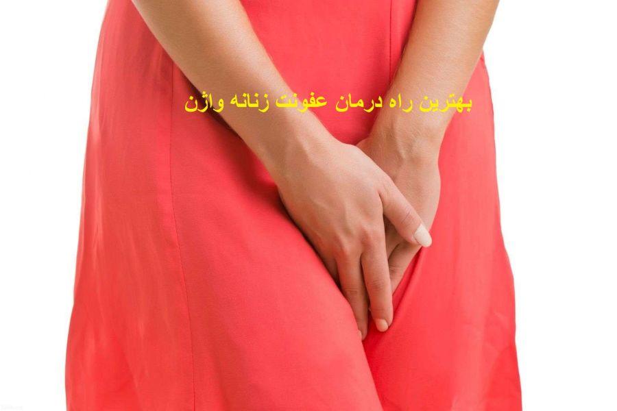 راهکار های مناسب برای رفع عفونت زنانه