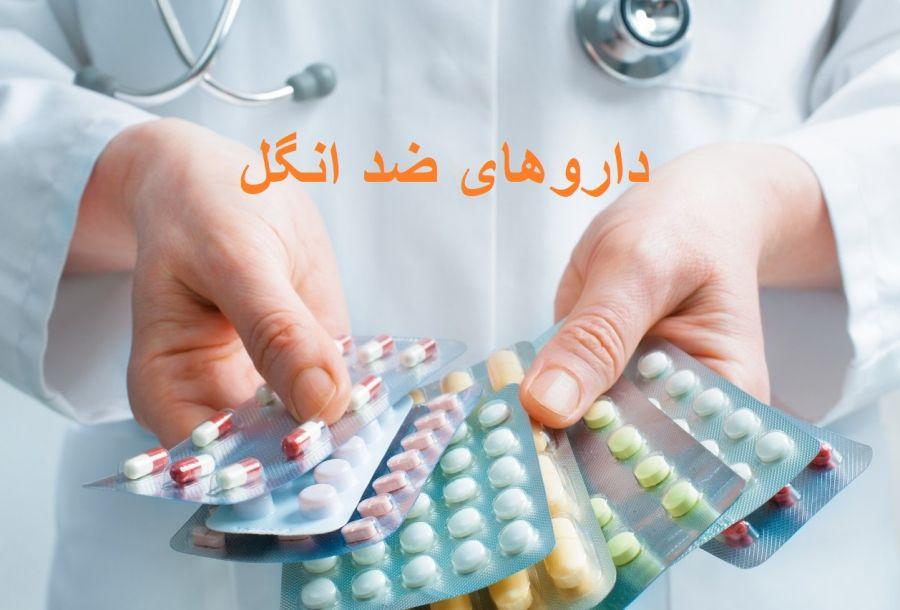 با داروهای ضد انگل بیشتر آشنا شوید