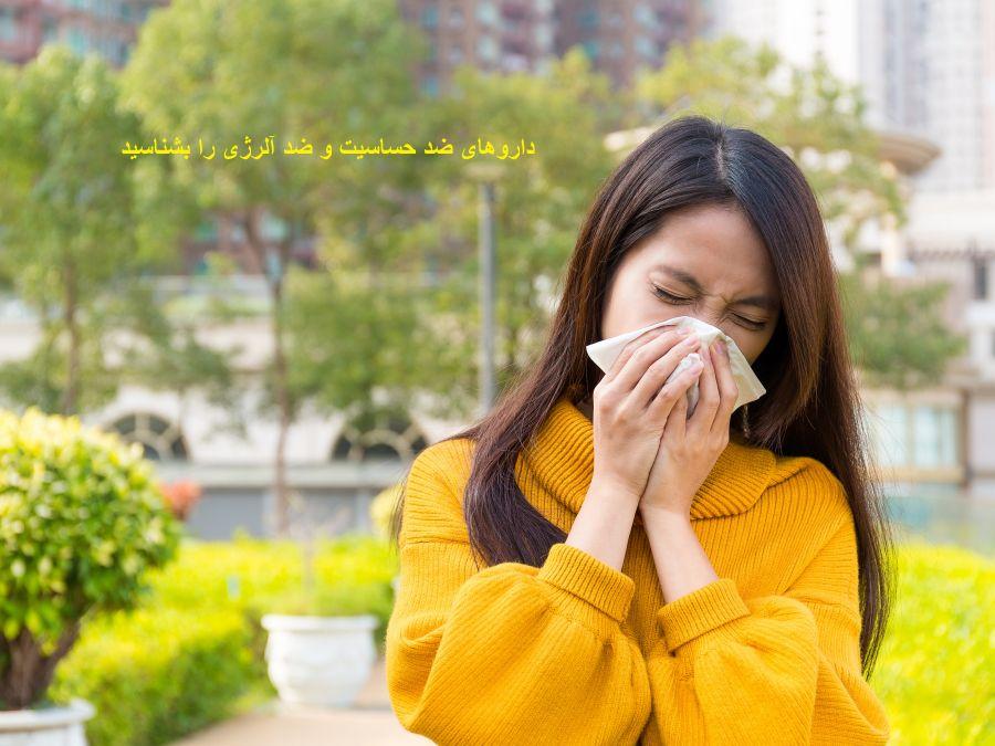 معرفی انواع قرص ضد حساسیت و آلرژی