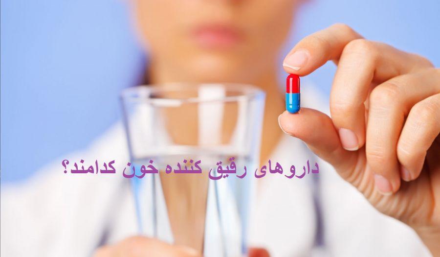مصرف قرص های رقیق کننده خون | تمام داروهای رقیق کننده خون را بشناسید!