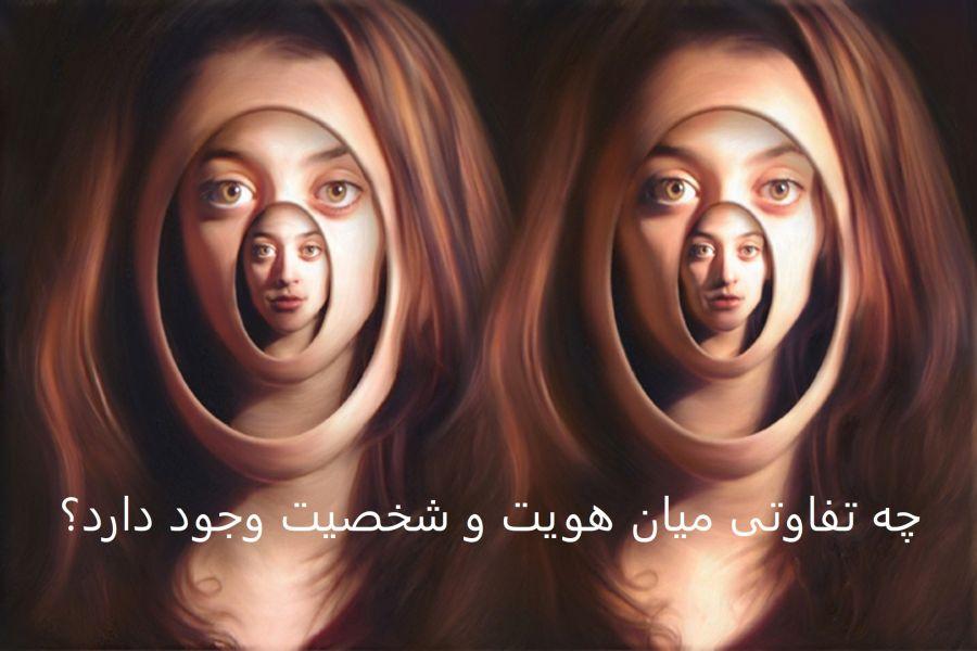چه تفاوتی میان هویت و شخصیت وجود دارد؟
