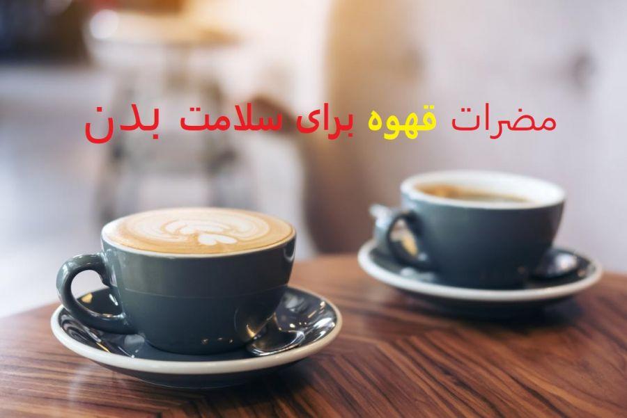 مضرات قهوه كه فكرش را نمی كنيد!
