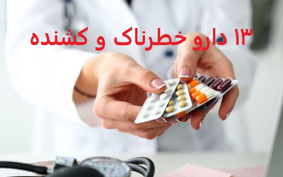 داروهای خطرناک : داروهایی که مصرف همزمانشان خطرناک است