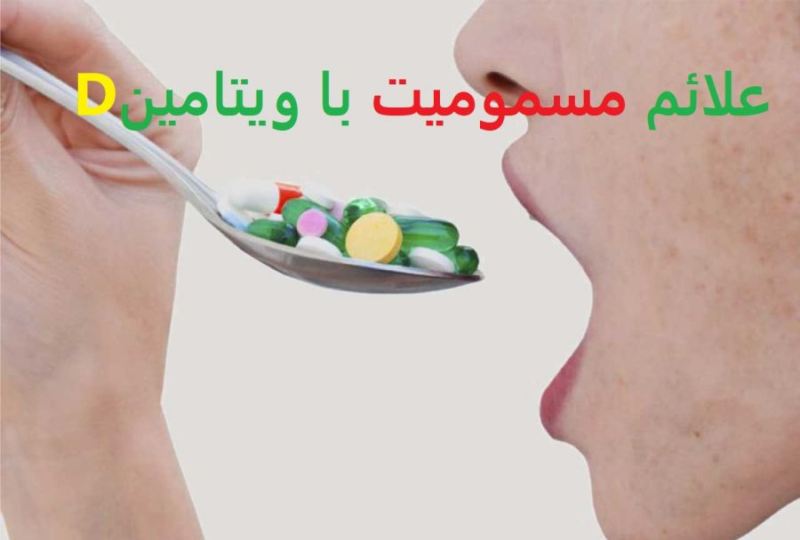 مسمومیت با ویتامین د : علائم و درمان
