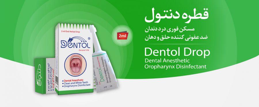 مسکن دنتول یا قطره دنتول یک مسکن دندان درد
