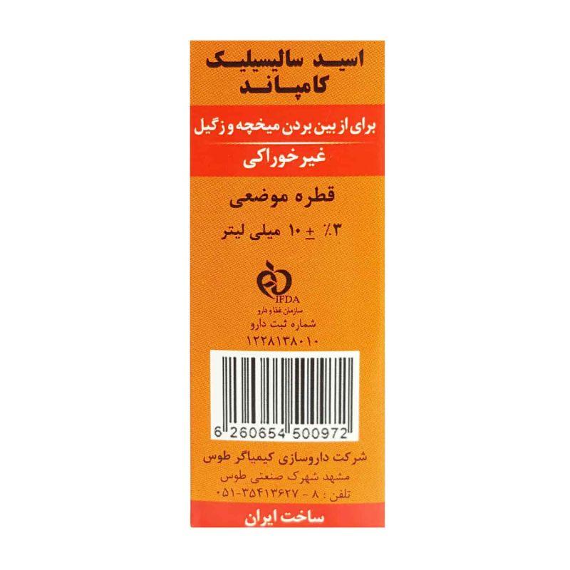 کاربرد سالیسیلیک اسید برای درمان اگزما