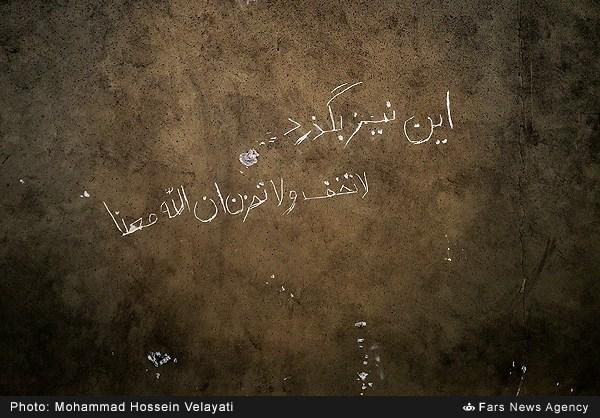 شعار شگنجه شدگان در موزه عبرت
