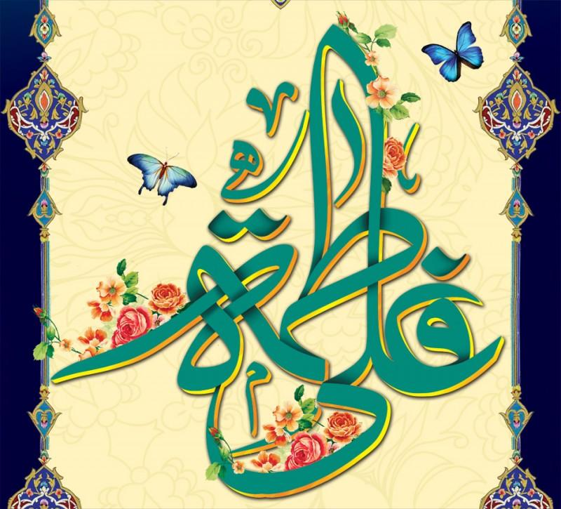 اس ام اس سالگرد ازدواج امام علی با حضرت فاطمه  (۵)