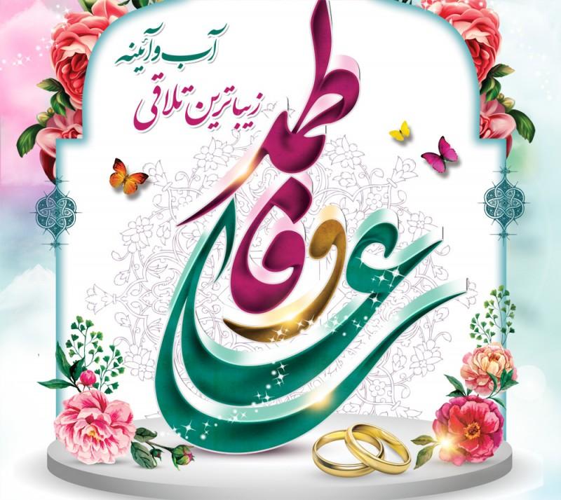 اس ام اس سالگرد ازدواج امام علی با حضرت فاطمه  (۳)