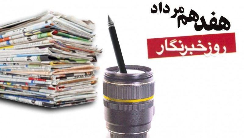 جدیدترین پیامهای تبریک ۱۷ مرداد روز خبرنگار