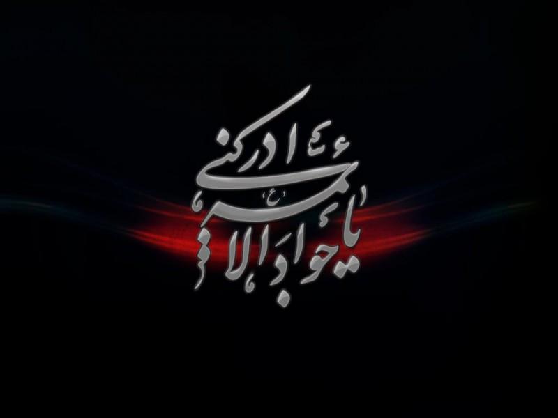 جدیدترین پیام تسلیت شهادت نهمین امام جواد الائمه
