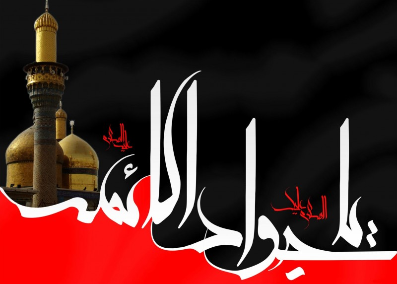 پیام تسلیت شهادت امام محمد تقی (ع)