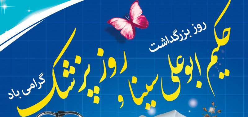 متن و پیام ادبی و رسمی تبریک روز پزشک به همکار و دوست صمیمی