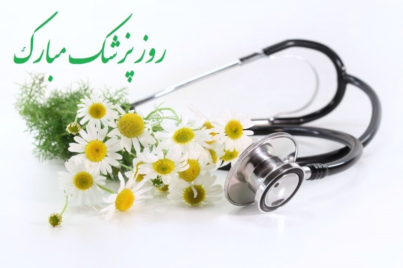 جدیدترین و خاص ترین عکس های تبریک روز پزشک برای پروفایل ۹۸