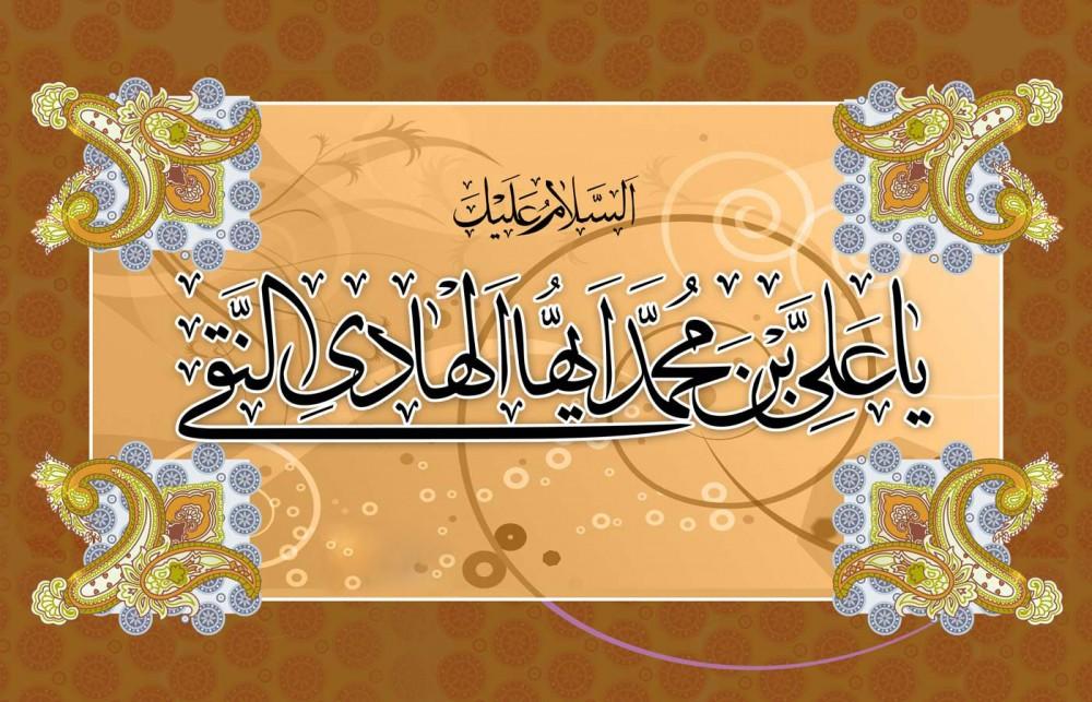 پیام تبریک  ولادت امام علی النقی الهادی علیه السلام
