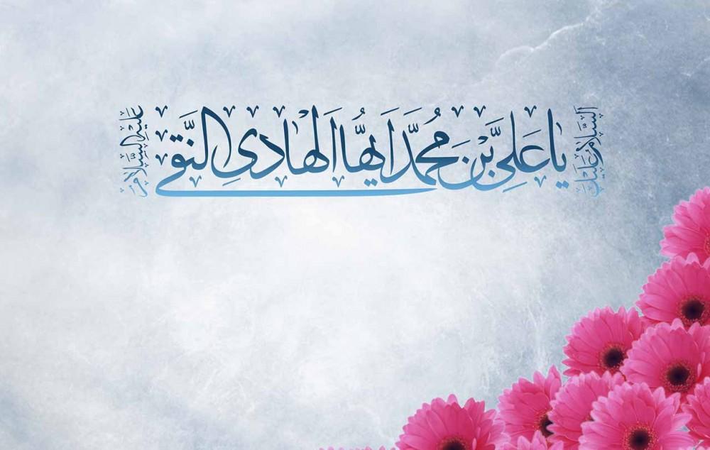 جدیدترین پیام تبریک  ولادت دهمین امام، علی النقی (ع)